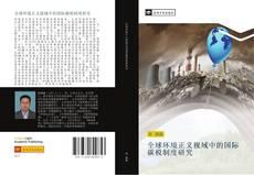Bookcover of 全球环境正义视域中的国际碳税制度研究