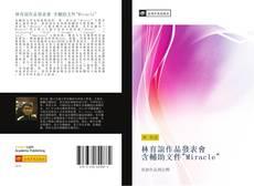 """林育誼作品發表會 含輔助文件""""Miracle""""的封面"""