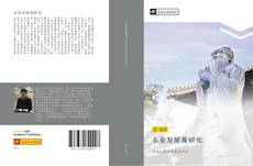 Bookcover of 东亚发展观研究