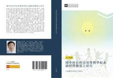 Bookcover of 國中校長科技領導與學校永續經營關係之研究