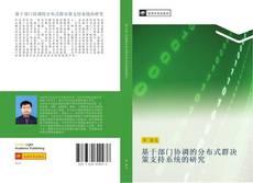 Bookcover of 基于部门协调的分布式群决策支持系统的研究