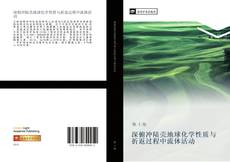 Bookcover of 深俯冲陆壳地球化学性质与折返过程中流体活动