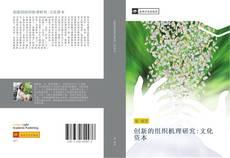 Buchcover von 创新的组织机理研究:文化资本