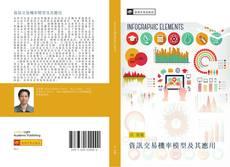 Bookcover of 資訊交易機率模型及其應用