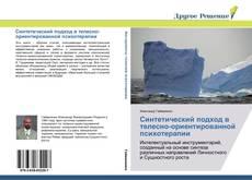 Buchcover von Синтетический подход в телесно-ориентированной психотерапии