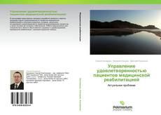 Copertina di Управление удовлетворенностью пациентов медицинской реабилитацией