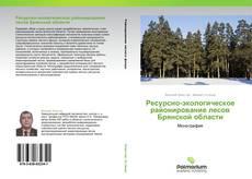 Couverture de Ресурсно-экологическое районирование лесов Брянской области