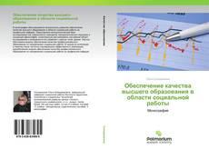 Copertina di Обеспечение качества высшего образования в области социальной работы