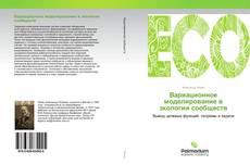Borítókép a  Вариационное моделирование в экологии сообществ - hoz