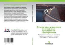 Couverture de Оптимальное управление переходными процессами в трубопроводах