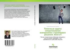 Copertina di Типичные задачи сопротивления материалов с примерами решения. Книга 4