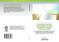 Borítókép a  Аксиоматическая электродинамика и неполнота теории электричества - hoz