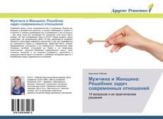 Bookcover of Мужчина и Женщина: Решебник задач современных отношений