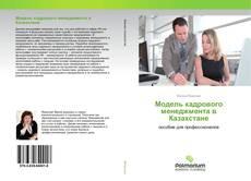 Обложка Модель кадрового менеджмента в Казахстане
