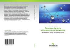 Bookcover of Основы физики полярных диэлектриков