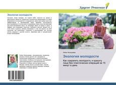 Bookcover of Экология молодости