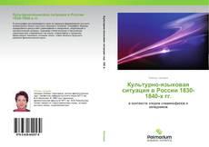 Copertina di Культурно-языковая ситуация в России 1830-1840-х гг.