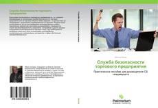 Bookcover of Служба безопасности торгового предприятия
