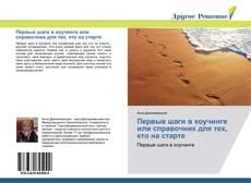 Bookcover of Первые шаги в коучинге или справочник для тех, кто на старте