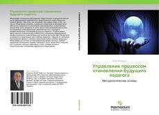 Bookcover of Управление процессом становления будущего педагога