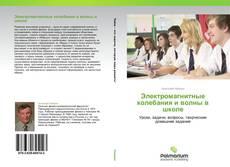 Buchcover von Электромагнитные колебания и волны в школе