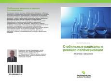 Bookcover of Стабильные радикалы в реакции полимеризации