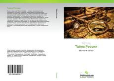 Bookcover of Тайна России