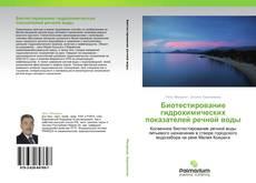 Copertina di Биотестирование гидрохимических показателей речной воды
