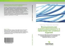 Couverture de Функциональная взаимозаменяемость в производстве сложных изделий