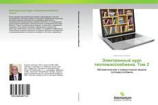 Bookcover of Электронный курс тепломассообмена. Том 2