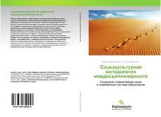 Bookcover of Социокультурная методология междисциплинарности