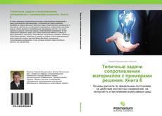Couverture de Типичные задачи сопротивления материалов с примерами решения. Книга 6