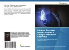 Bookcover of Гипноз. Техники гипнотерапии в консультативной практике