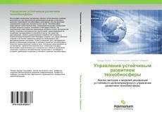 Управление устойчивым развитием технобиосферы的封面
