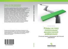 Обложка Этюды на тему локализации динамической деформации
