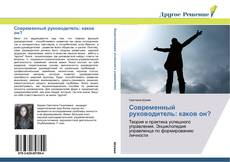 Bookcover of Современный руководитель: каков он?