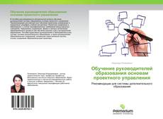 Bookcover of Обучение руководителей образования основам проектного управления