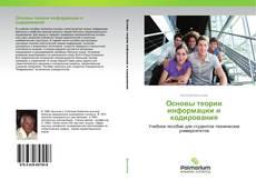 Buchcover von Основы теории информации и кодирования