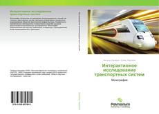 Bookcover of Интерактивное исследование транспортных систем