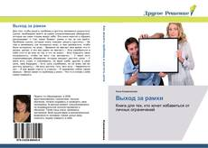 Portada del libro de Выход за рамки