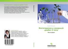 Обложка Фитотерапия и сахарный диабет 2 типа