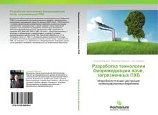 Bookcover of Разработка технологии биоремедиации почв, загрязненных ПХБ
