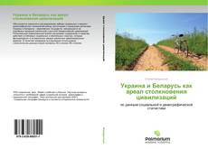 Portada del libro de Украина и Беларусь как ареал столкновения цивилизаций