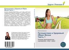 Путешествие в Здоровый Образ Жизни Часть 1 kitap kapağı