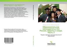 Bookcover of Образовательное законодательство России, Европы и мира. Часть 2