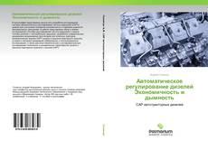 Bookcover of Автоматическое регулирование дизелей Экономичность и дымность