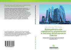 Обложка Функциональная надёжность управления в системе безопасности России