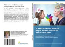 Bookcover of Я-Женщина или Война и мир в отдельно взятой женской голове