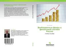 Bookcover of Внебюджетные фонды в финансовой системе России