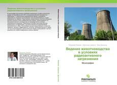 Buchcover von Ведение животноводства в условиях радиоактивного загрязнения